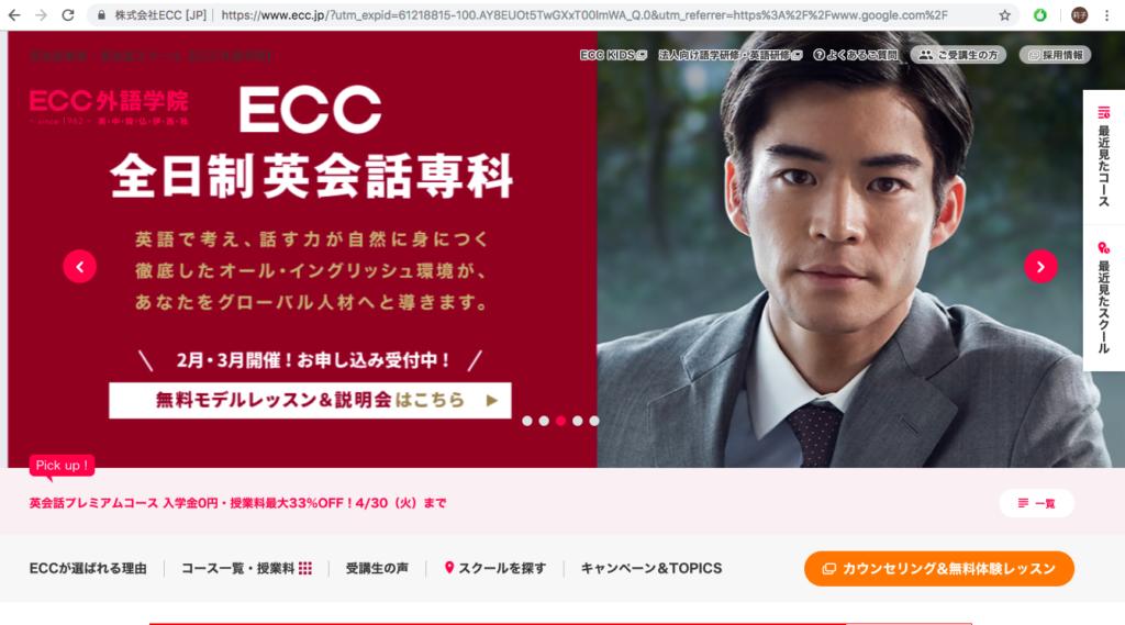渋谷おすすめ英会話スクールECC外語学院渋谷東口校渋谷宮益坂本校