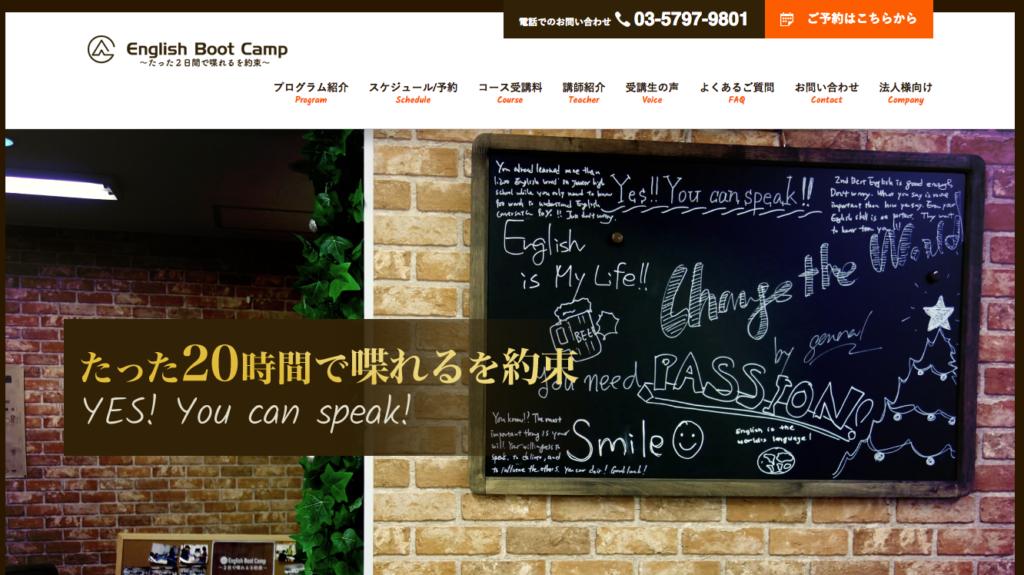 渋谷おすすめ英会話スクールEnglishBootCamp