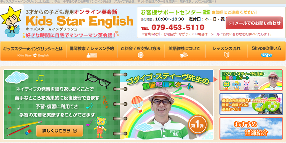 横浜でおすすめの子ども英会話教室kidsstarenglish