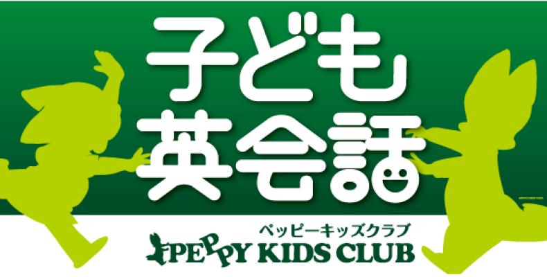 横浜でおすすめの子ども英会話教室ペッピーキッズクラブ