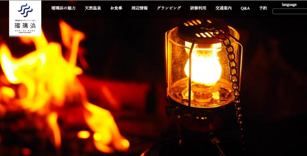 関西のおすすめグランピング天然温泉&プライベートSPA 瑠璃浜
