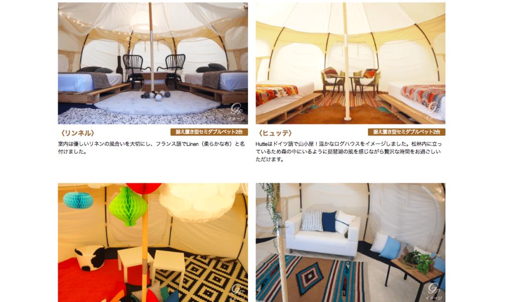 関西のおすすめグランピング奥琵琶湖マキノ グランドパークホテル