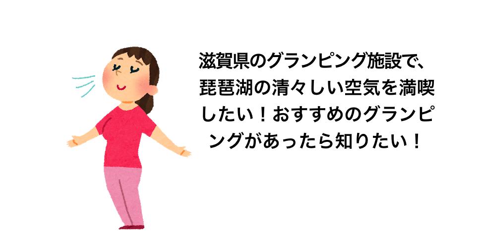 shiga-osusume-glamping
