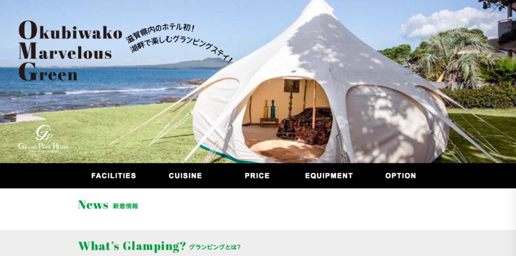 shiga-osusume-glamping-okubiwako
