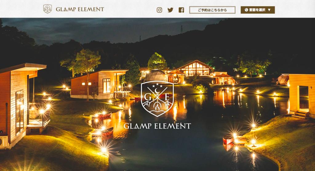 滋賀県のおすすめグランピング施設3つ目は、滋賀県を代表するグランピング施設であるGLAMP ELEMENT