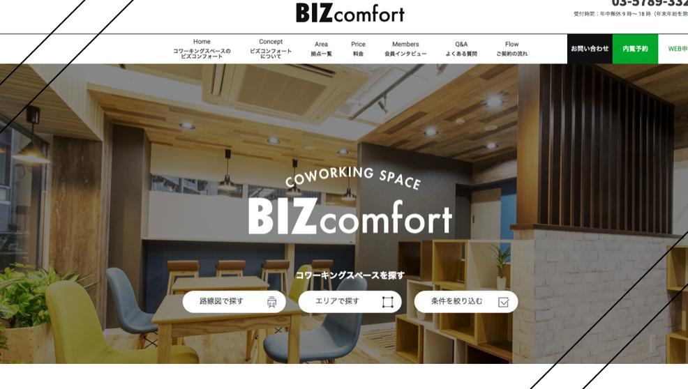 東京コワーキングスペースBIZcomfort