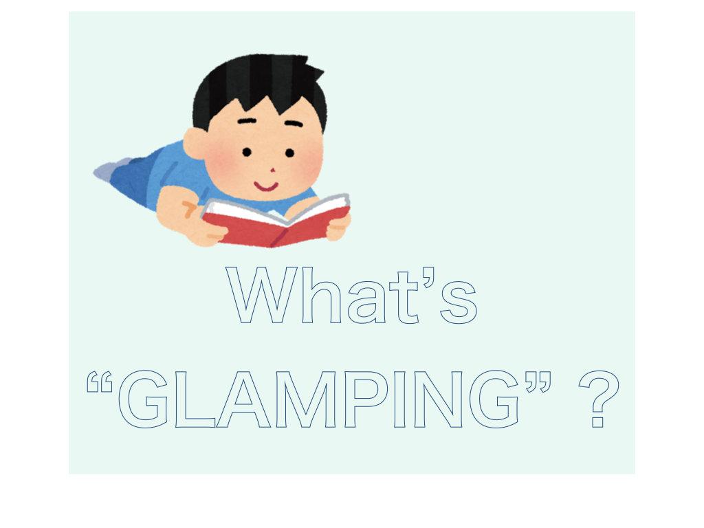 東京都内のおすすめグランピング施設を知る前にグランピングの歴史をおさらい
