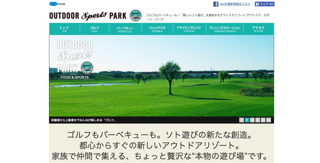 埼玉のおすすめグランピング施設③アウトドアスポーツパーク