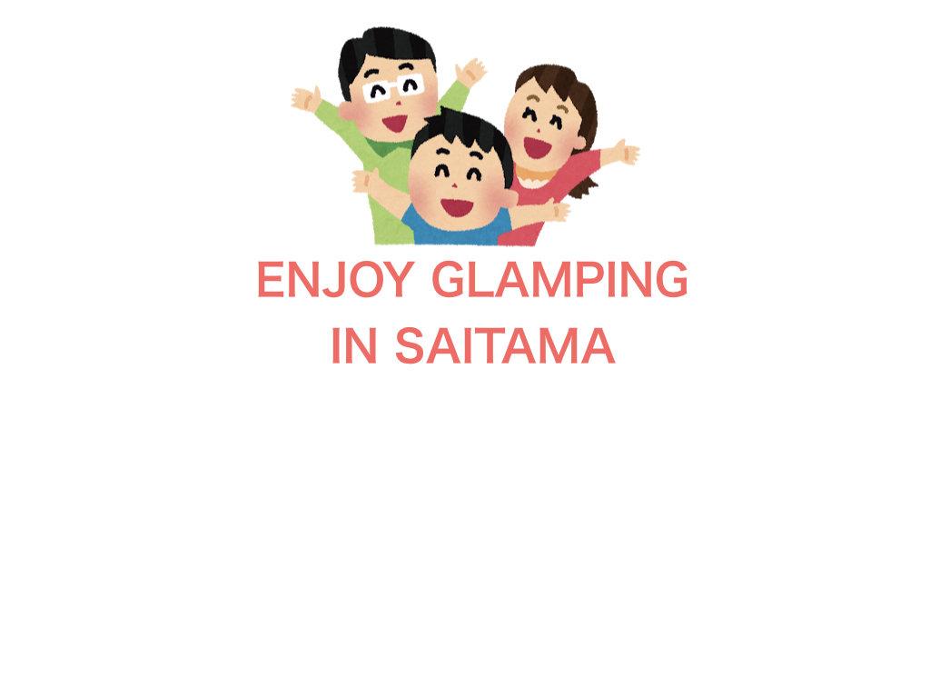 埼玉県のおすすめグランピング施設で気軽にグランピングを楽しもう