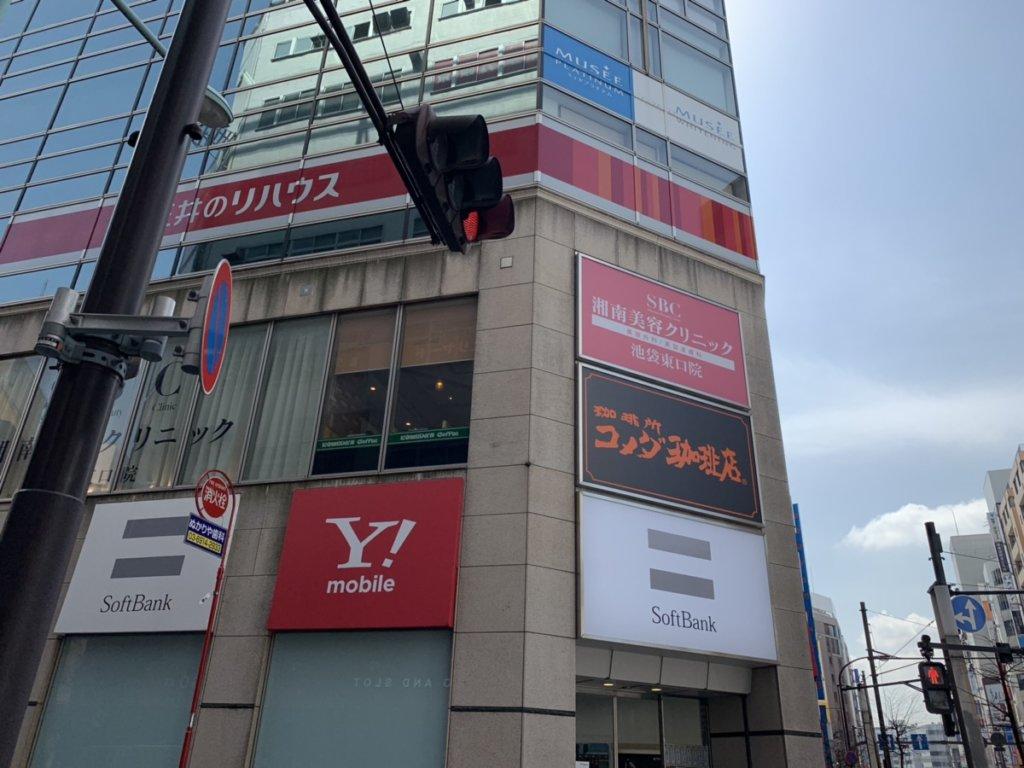東京コワーキングスペースいいオフィスへのアクセス