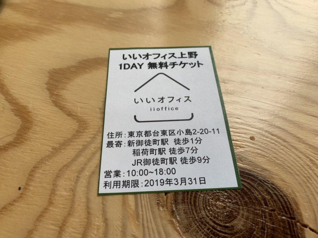 東京コワーキングスペースの室内