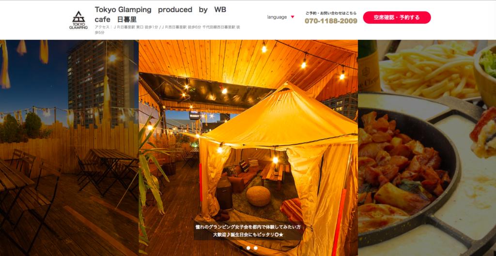 東京都内のおすすめグランピング施設④Tokyo Glamping produce by WBcafe