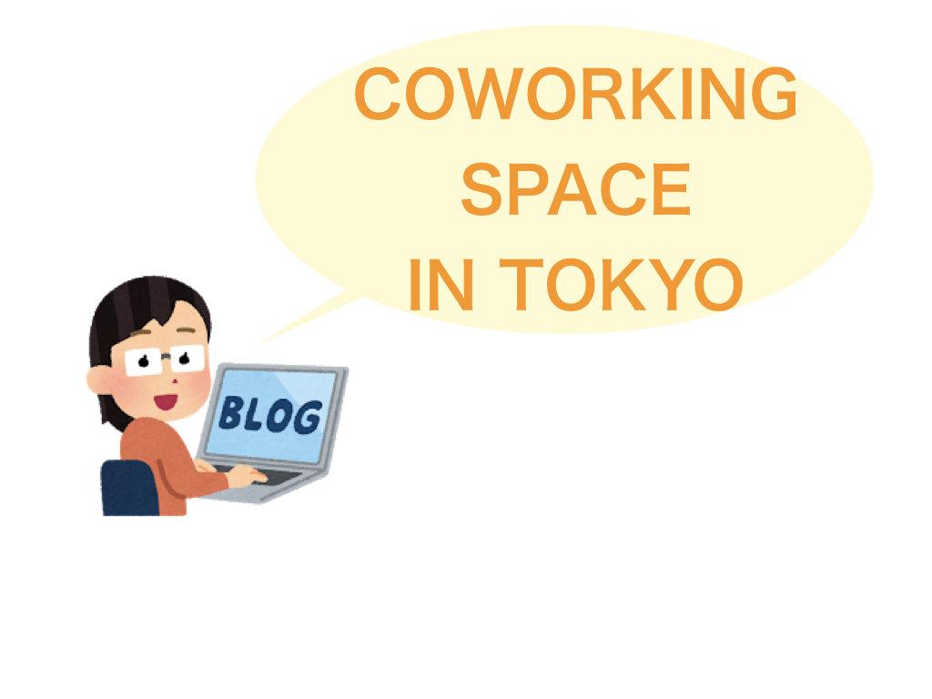 東京コワーキングスペースのまとめ