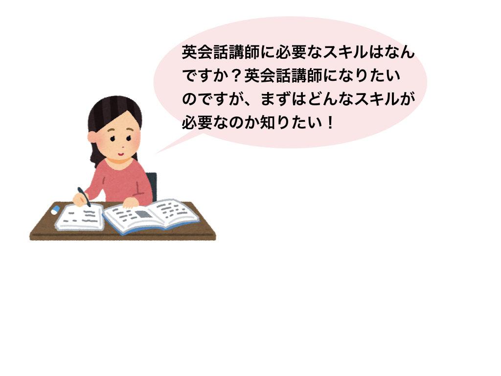 introduvtion-eikaiwakoushi-skill