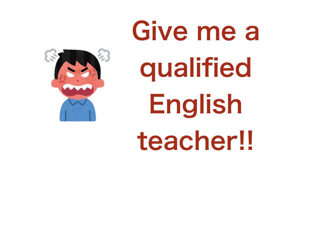 資格がない英会話講師になんか教えてもらいたくないんですけど・・・という方へ