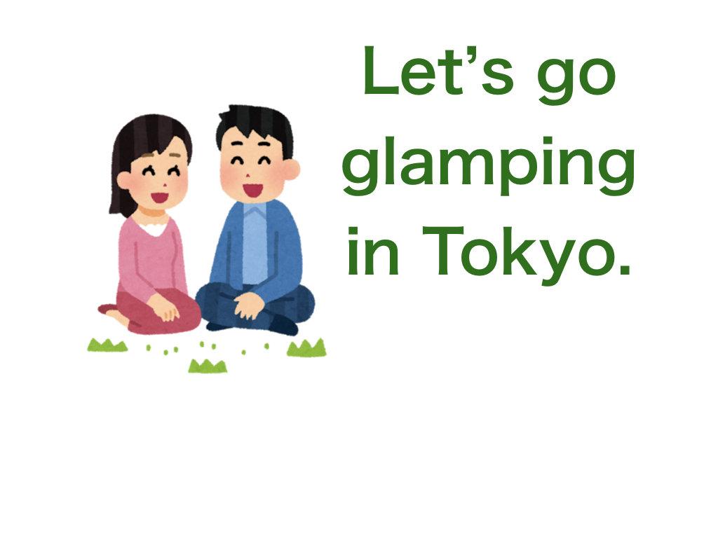 東京都内のグランピングおすすめ施設は金曜の夜や週末の過ごし方を変える!