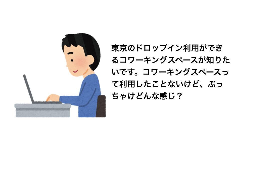 東京コワーキングスペース