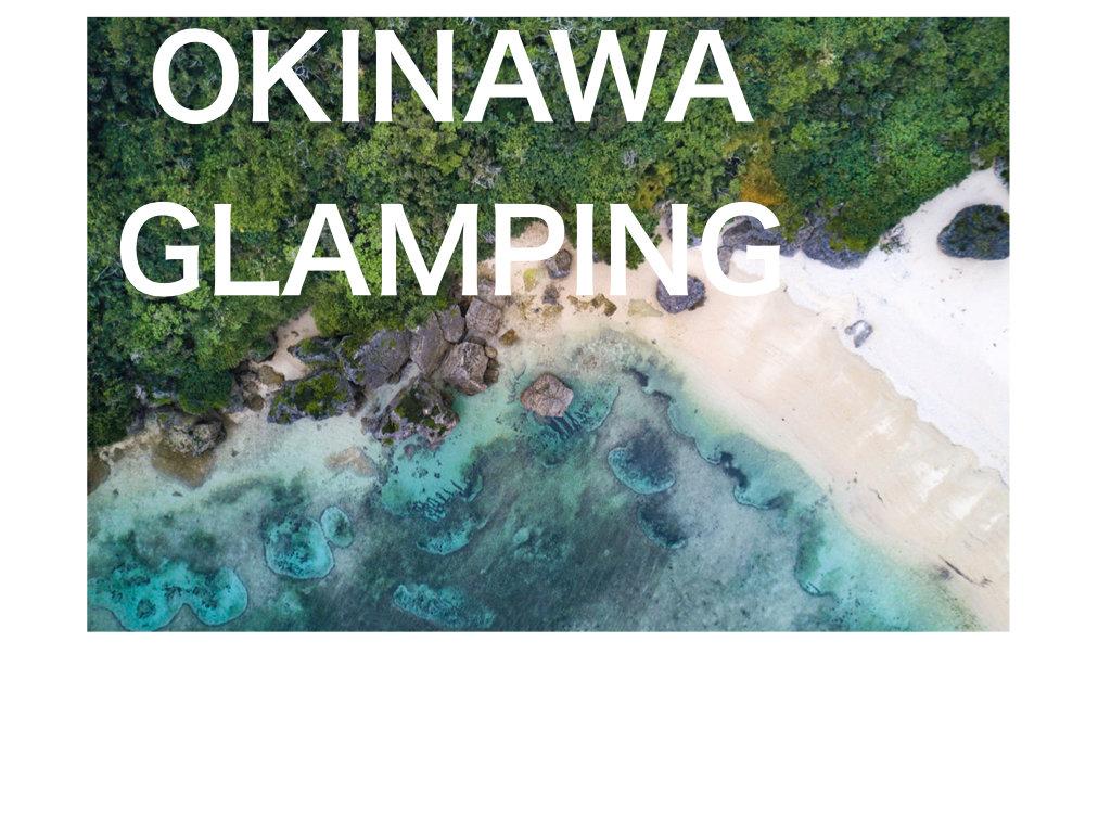 沖縄のおすすめグランピング5選