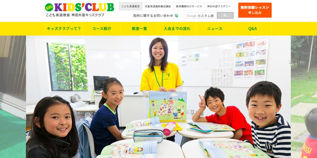 大宮のおすすめ子供英会話教室⑦神田外語キッズクラブ