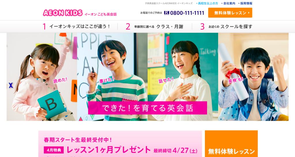 秋田のおすすめ子供英会話教室 子供英語教室イーオンキッズ