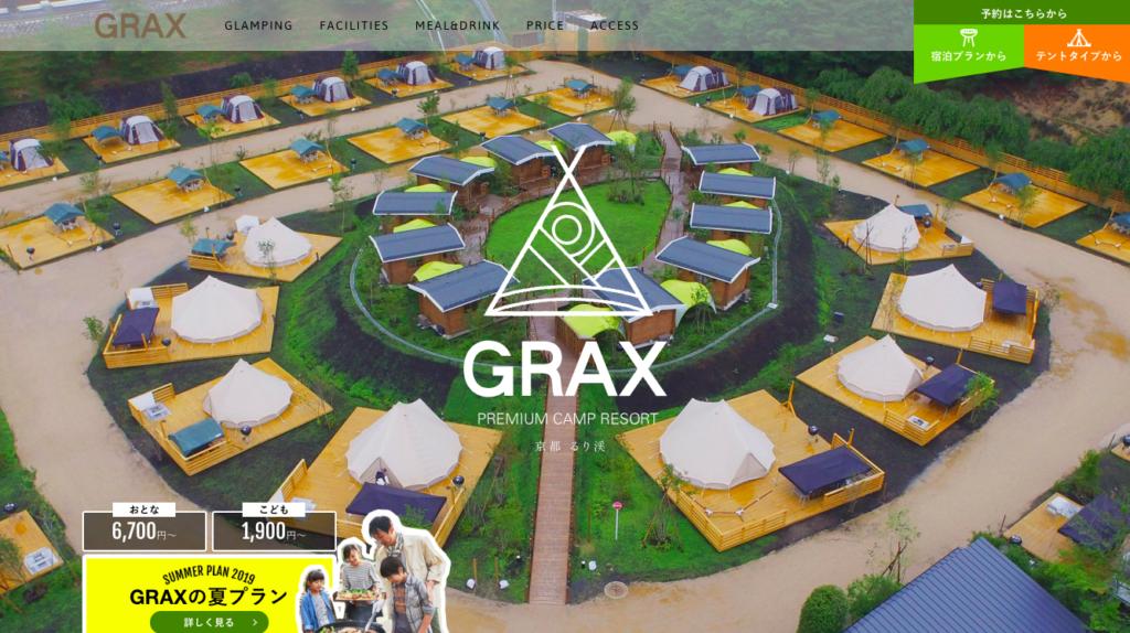 京都のおすすめグランピング施設①GRAX PREMIUM RESORTるり渓