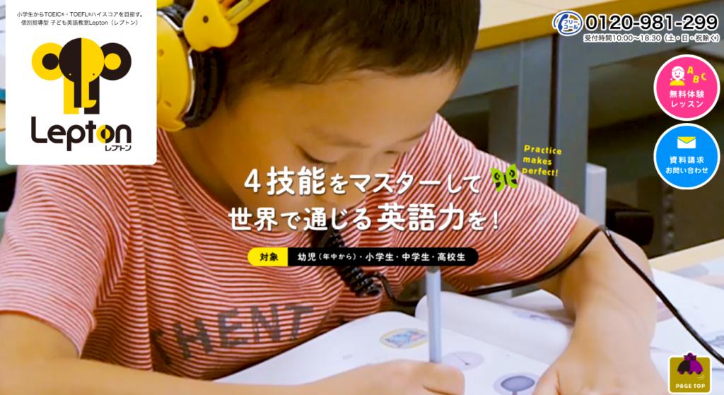 柏のおすすめ子供英会話教室 子ども英語教室 Lepton