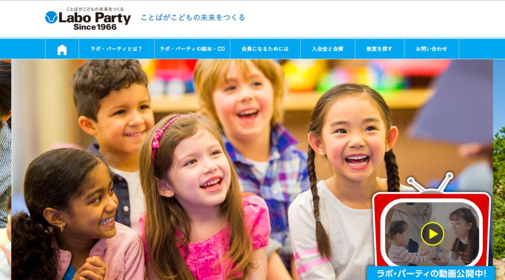 福岡のおすすめ子供英会話⑤ラボ・パーティー