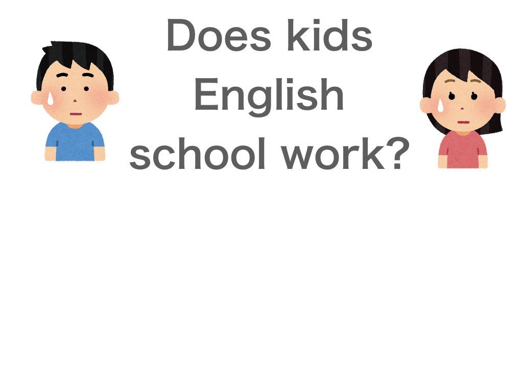 柏の子供英会話教室おすすめランキングは良いけど・・・子供英会話教室って効果あるの?