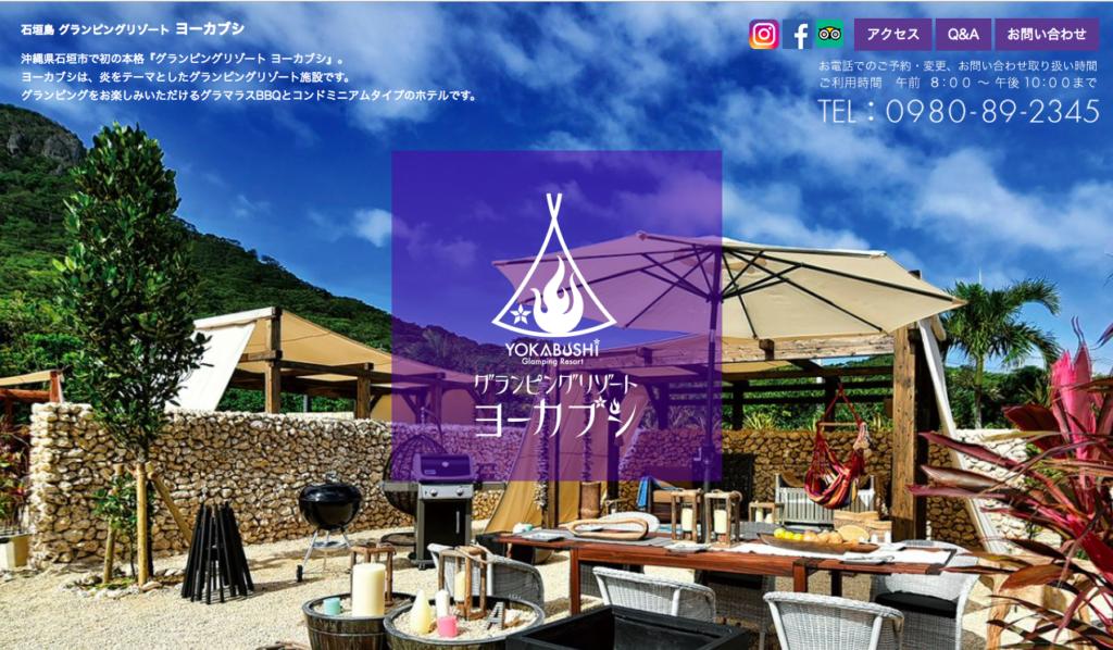 沖縄のおすすめグランピング②グランピングリゾート ヨーカブシ