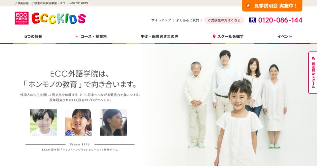福岡のおすすめ子供英会話③ECCKIDS