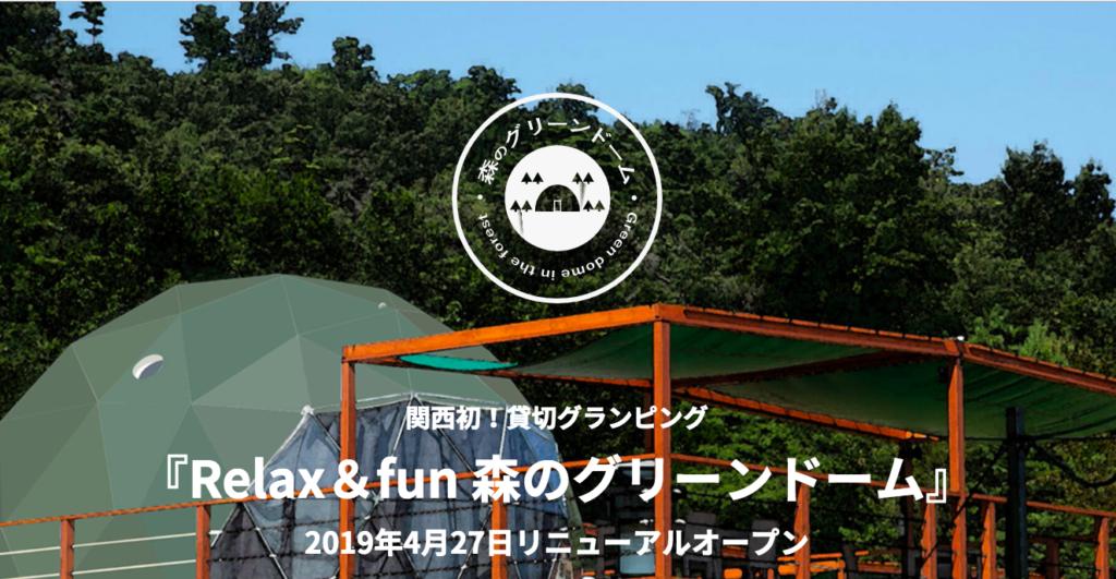 京都のおすすめグランピング施設④森のグリーンドーム