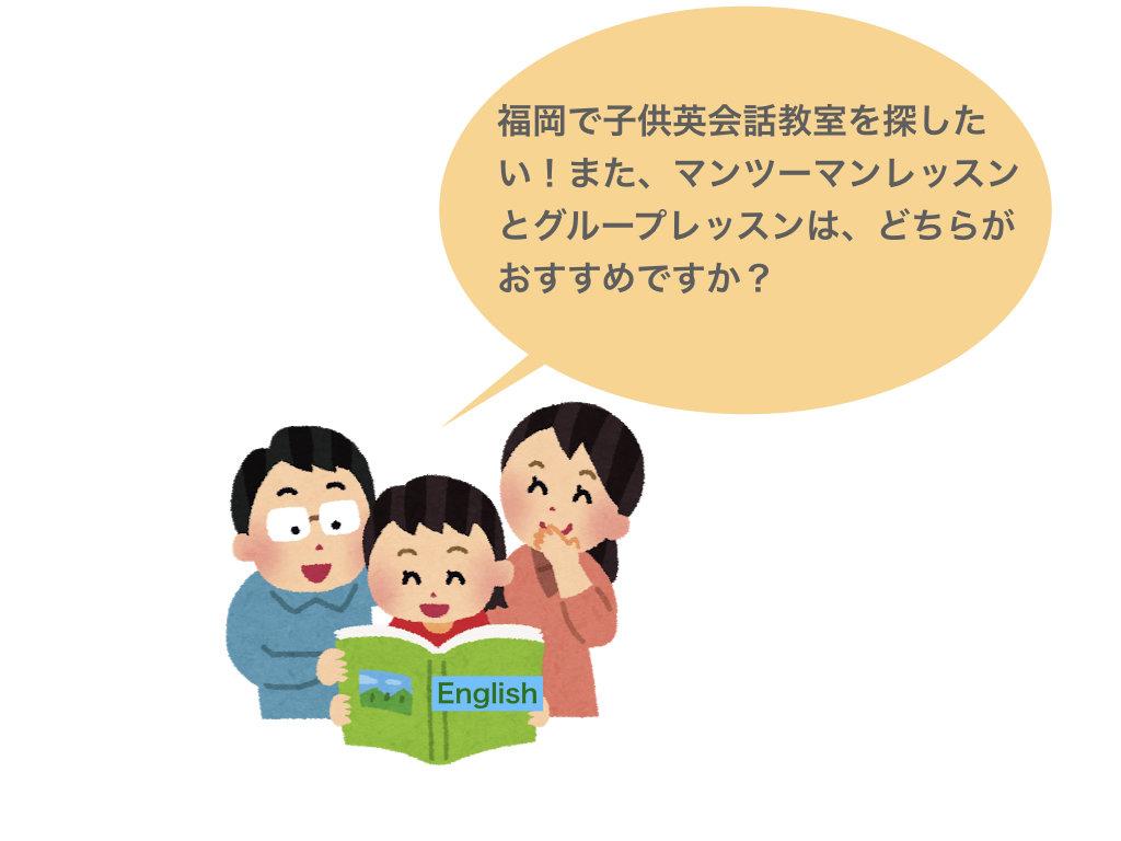 福岡おすすめ子供英会話教室導入