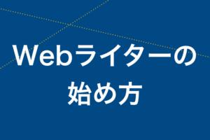 Webライターの始め方