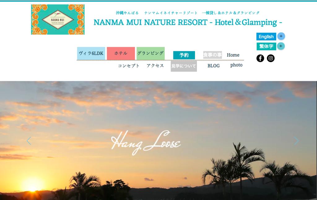 沖縄のおすすめグランピング①ナンマムイネイチャーリゾート