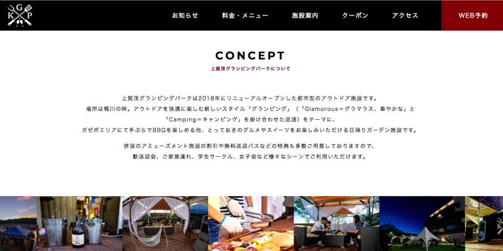 京都のおすすめグランピング施設②上賀茂グランピングパーク