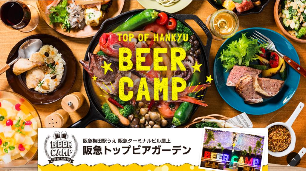 大阪のおすすめグランピング&キャンプ&BBQ施設⑩阪急トップビアガーデン
