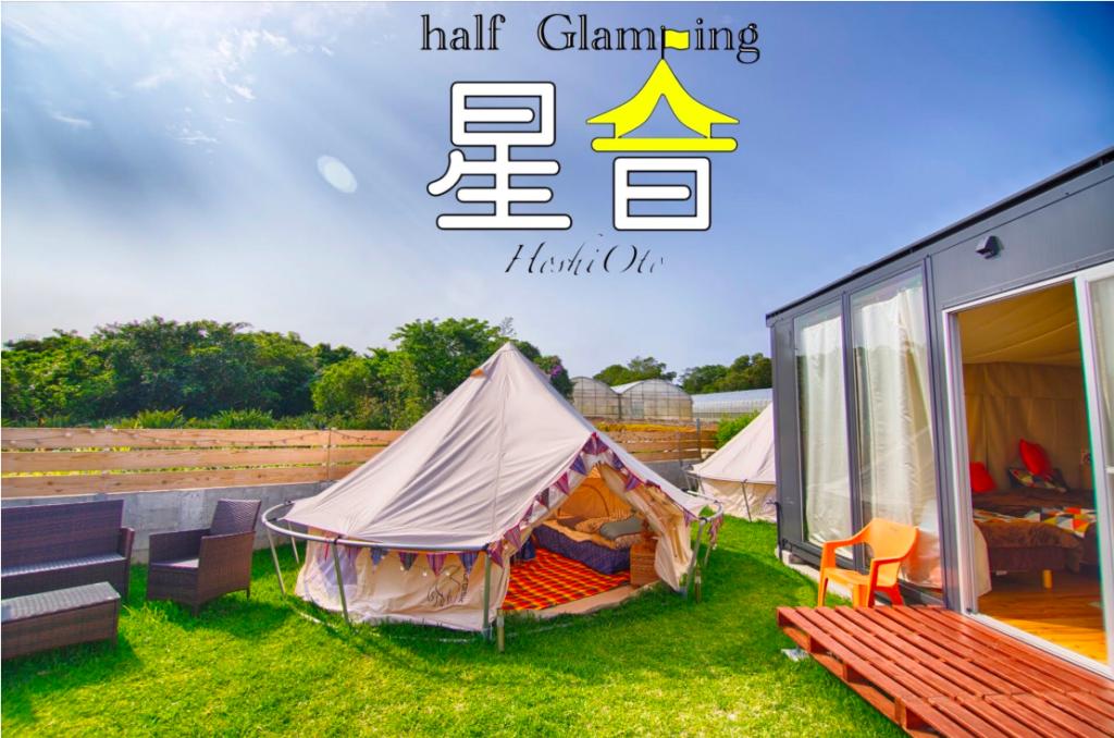沖縄のおすすめグランピング⑤Half Glamping 星音