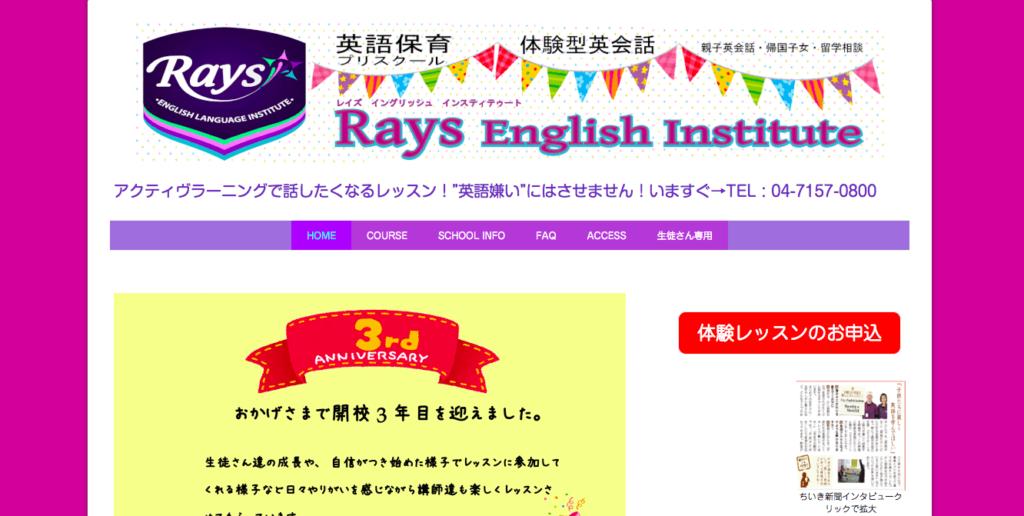 柏のおすすめ子供英会話教室 Rays English Institute