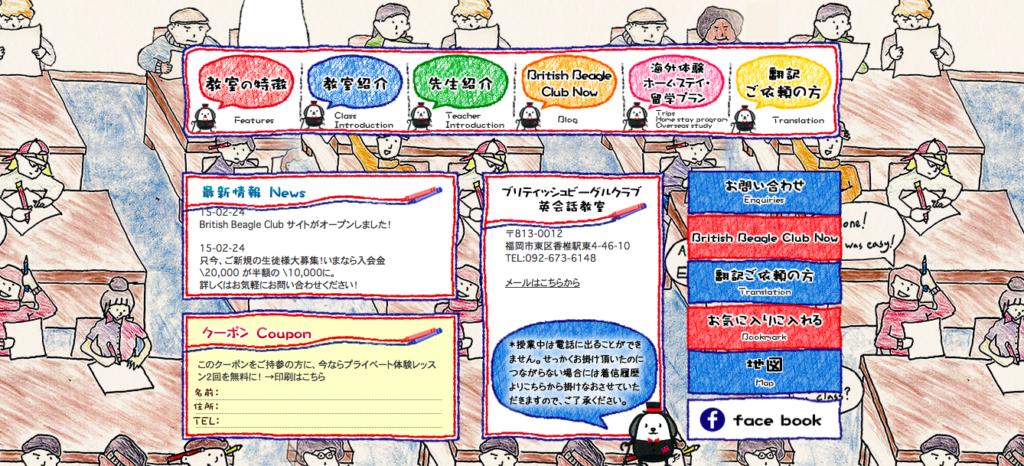 福岡のおすすめ子供英会話④BRITISH BEAGLE CLUB