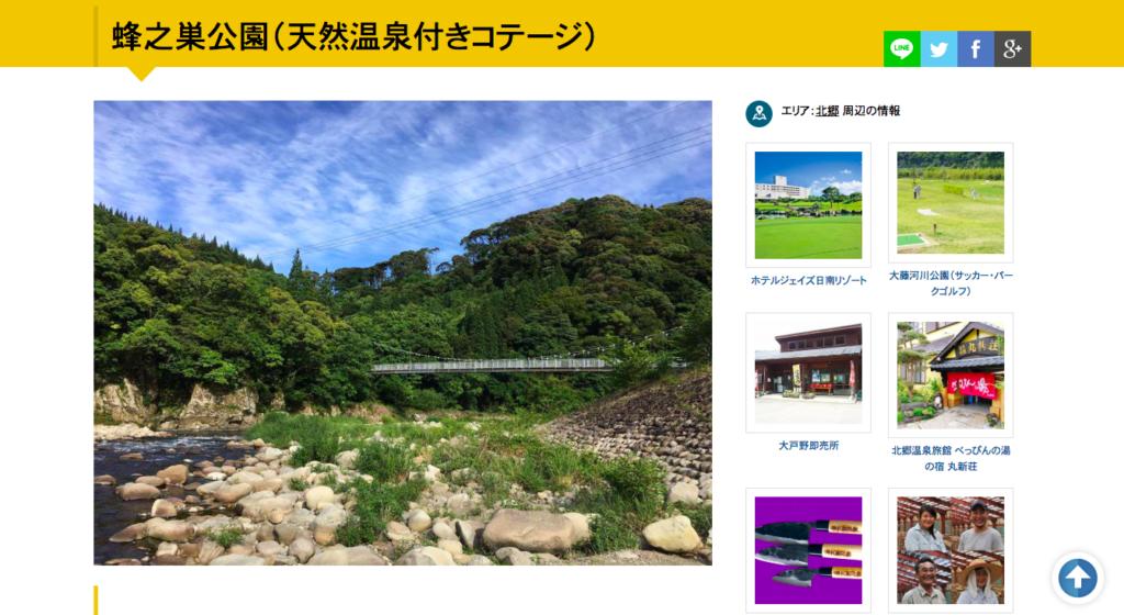 宮崎のおすすめキャンプ②蜂の巣キャンプ場