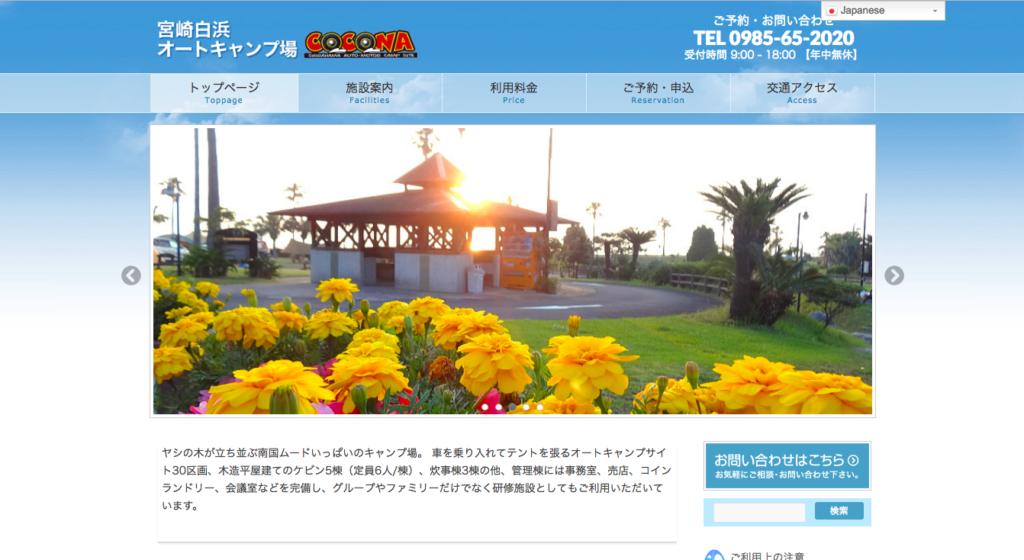 宮崎のおすすめキャンプ①白浜オートキャンプ場COCONA