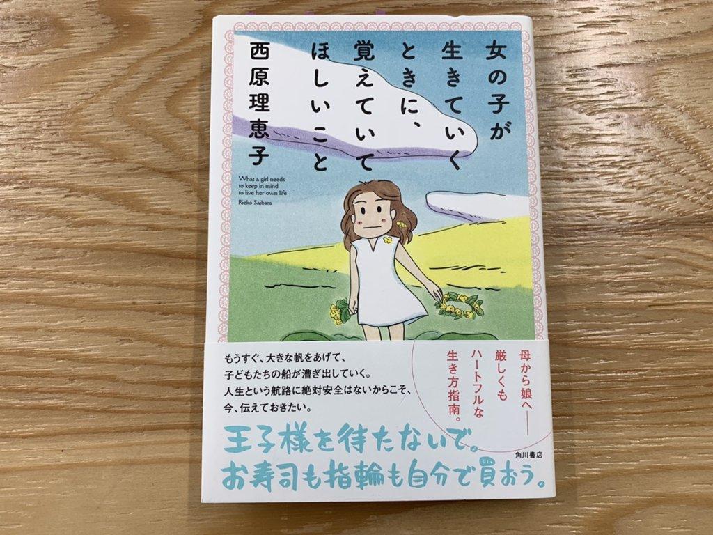 『女の子が生きていくときに、覚えておいてほしいこと』表紙