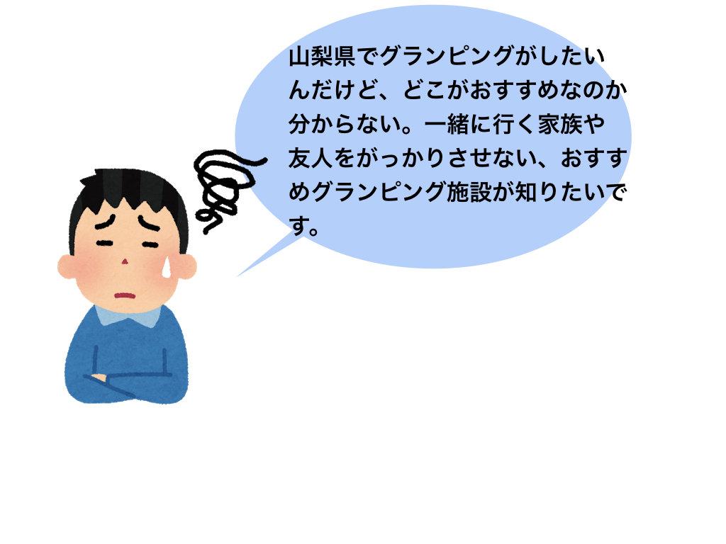 yamanashi-glamping-osusume-introduction