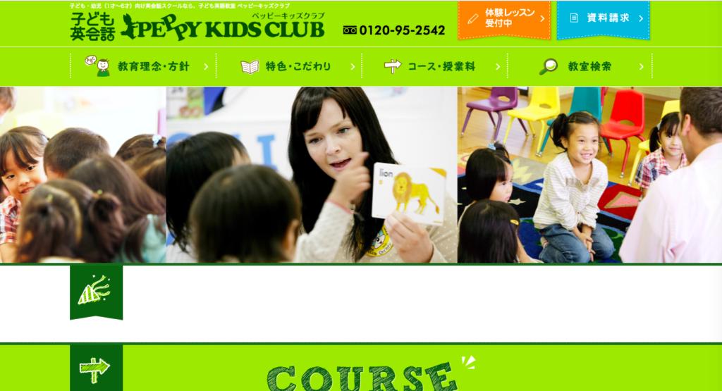 仙台のおすすめ子供英会話教室①ペッピーキッズクラブ