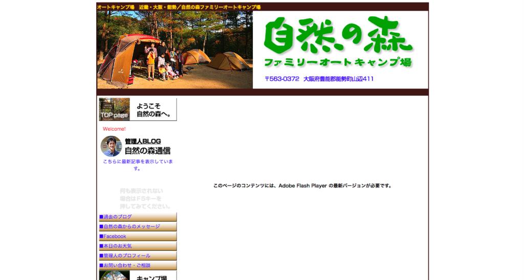 大阪のおすすめグランピング&キャンプ&BBQ施設⑦自然の森ファミリーオートキャンプ場