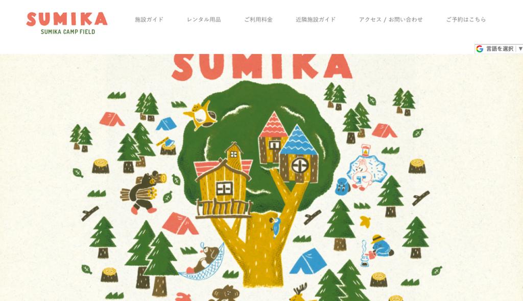 山梨県のおすすめグランピング施設②SUMIKA CAMP FIELD