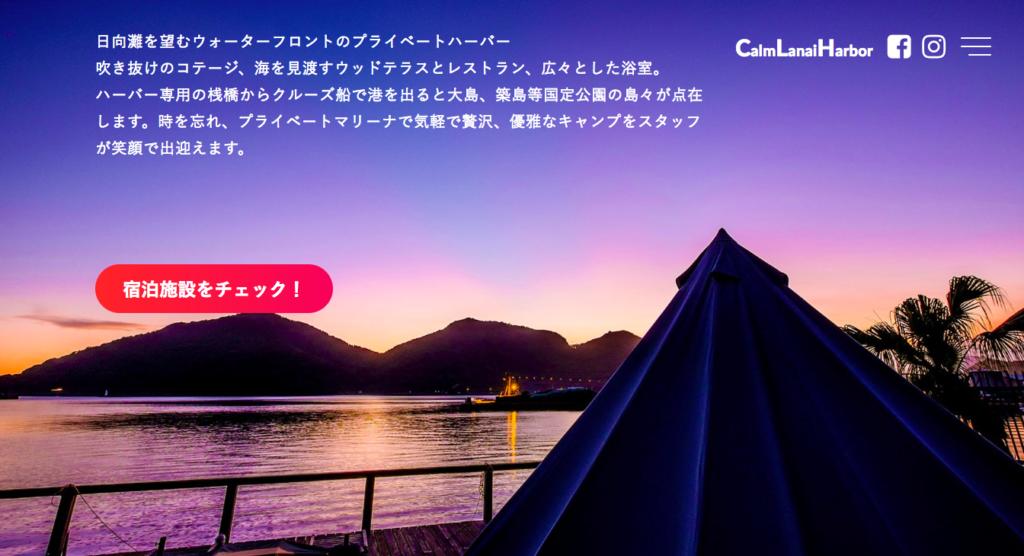 宮崎のおすすめグランピング②カームラナイハーバー