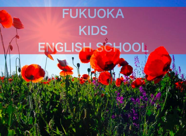 福岡のおすすめ子供英会話①英会話のグッドコミュニケーション
