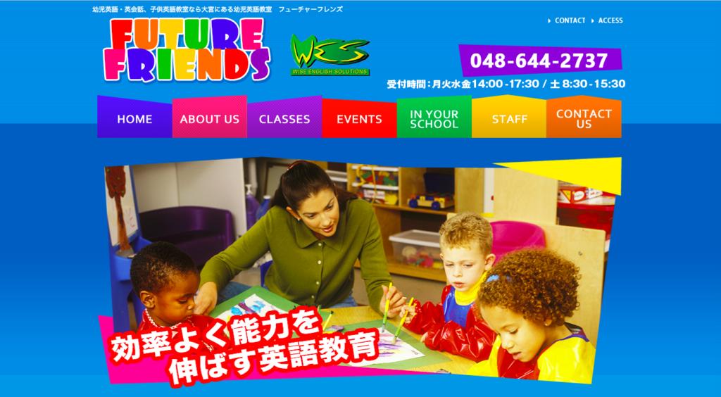 大宮のおすすめ子供英会話教室⑨フューチャーフレンズ
