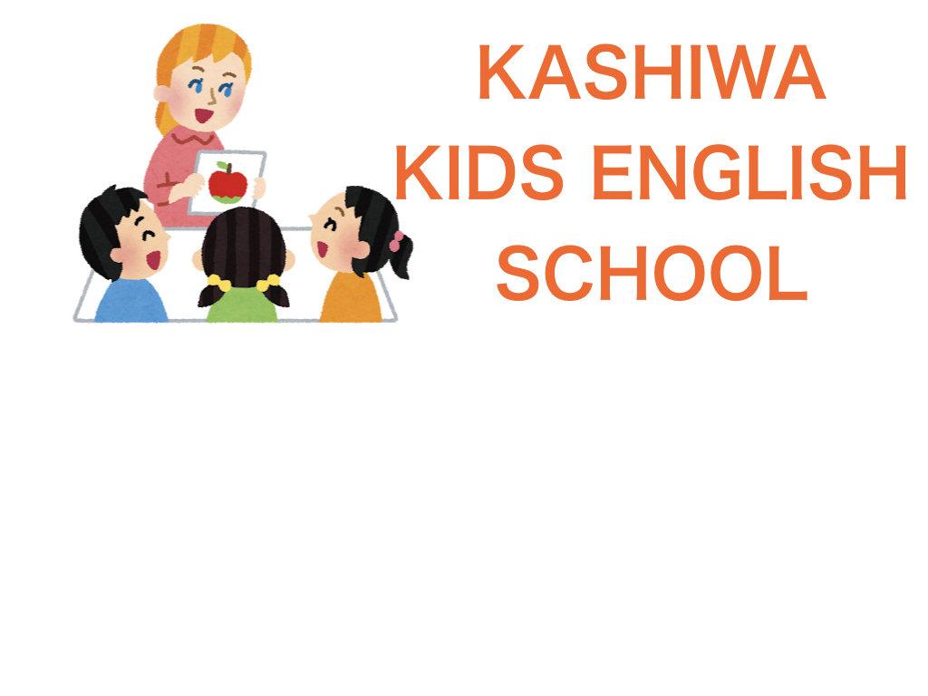 柏のおすすめ子供英会話教室